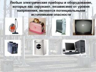 Любые электрические приборы и оборудование, которые нас окружают, независимо