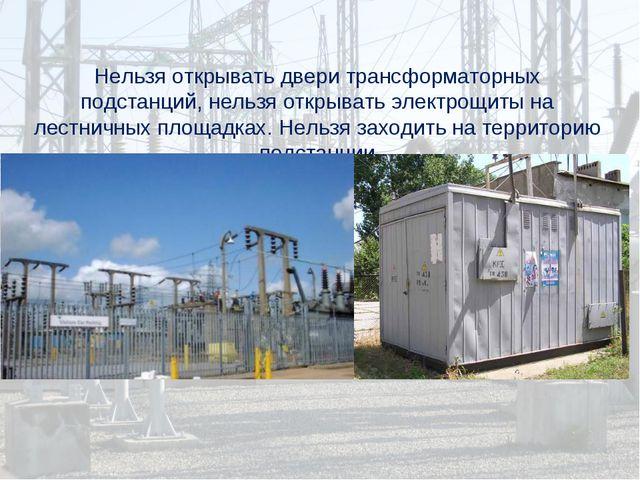 Нельзя открывать двери трансформаторных подстанций, нельзя открывать электрощ...
