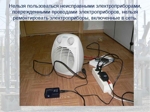 Нельзя пользоваться неисправными электроприборами, поврежденными проводами эл...