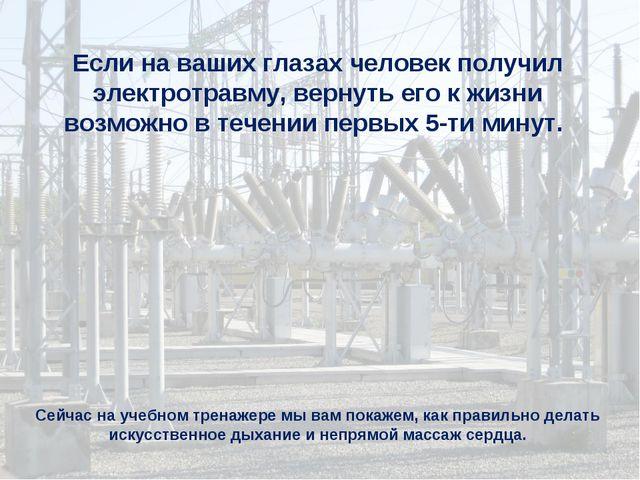Если на ваших глазах человек получил электротравму, вернуть его к жизни возмо...