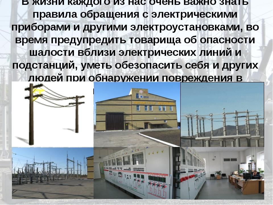 В жизни каждого из нас очень важно знать правила обращения с электрическими п...