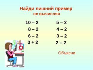 Найди лишний пример не вычисляя 10 – 2 5 – 2 8 – 2 4 – 2 6 – 2 3 – 2 2 – 2 Об
