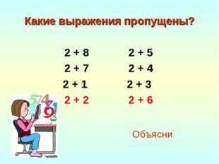 Какие выражения пропущены? 2 + 8 2 + 5 2 + 7 2 + 4 2 + 1 2 + 3 2 + 2 2 + 6 Об