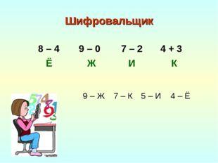 Шифровальщик Ё Ж И К