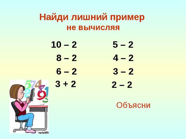 Найди лишний пример не вычисляя 10 – 2 5 – 2 8 – 2 4 – 2 6 – 2 3 – 2 2 – 2 Об...