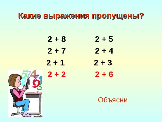 Какие выражения пропущены? 2 + 8 2 + 5 2 + 7 2 + 4 2 + 1 2 + 3 2 + 2 2 + 6 Об...
