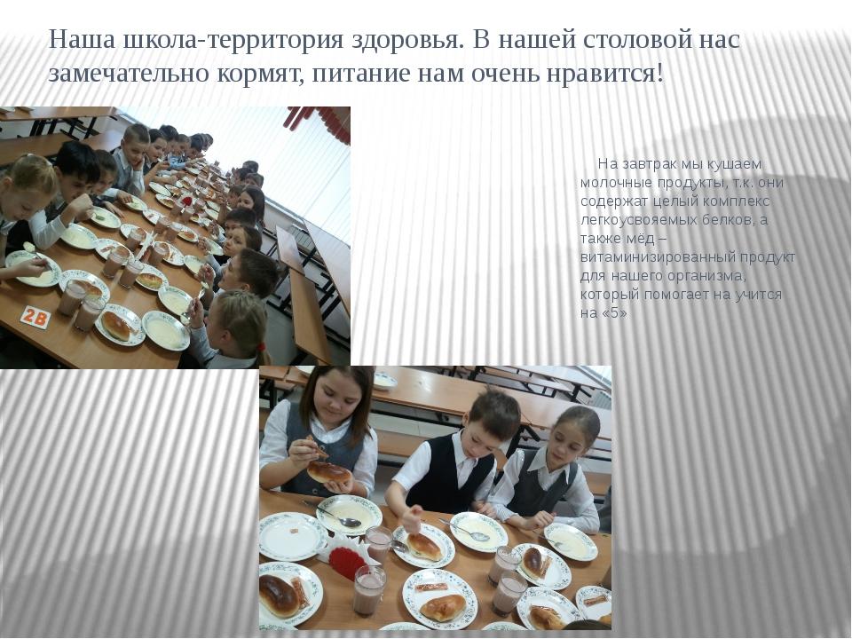 Наша школа-территория здоровья. В нашей столовой нас замечательно кормят, пит...