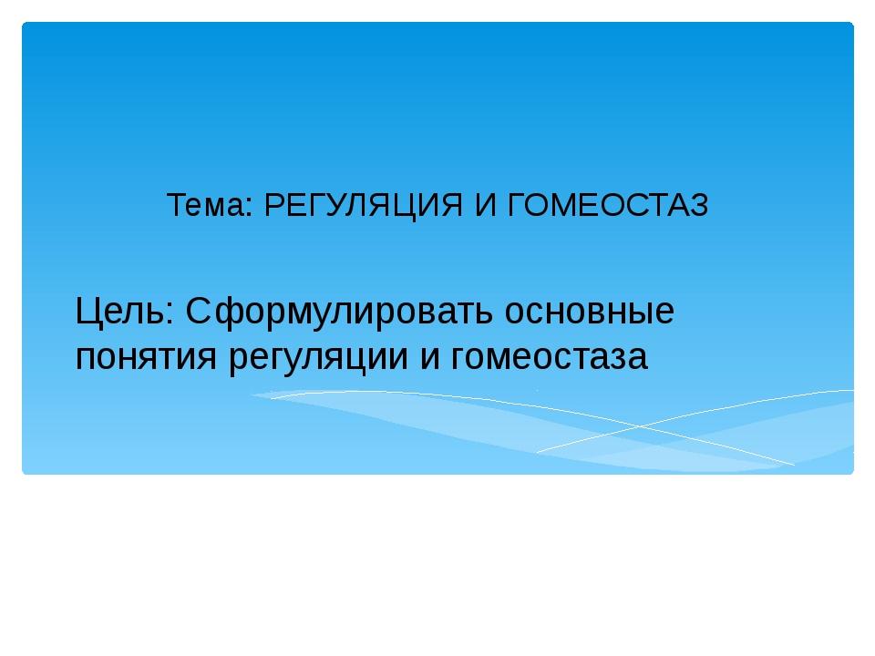 Цель: Сформулировать основные понятия регуляции и гомеостаза Тема: РЕГУЛЯЦИЯ...