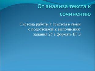Система работы с текстом в связи с подготовкой к выполнению задания 25 в форм