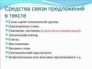 Средства связи предложений в тексте Слова одной тематической группы. Однокоре
