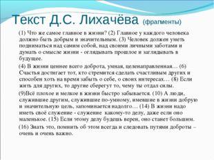 Текст Д.С. Лихачёва (фрагменты) (1) Что же самое главное в жизни? (2) Главное