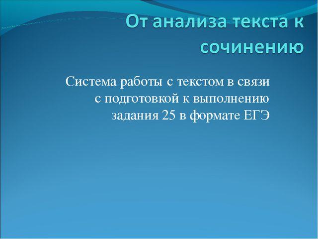 Система работы с текстом в связи с подготовкой к выполнению задания 25 в форм...