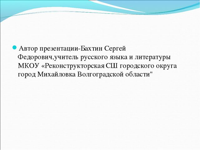 Автор презентации-Бахтин Сергей Федорович,учитель русского языка и литературы...