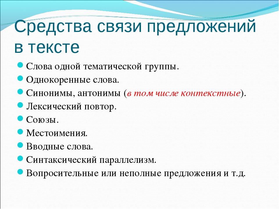 Средства связи предложений в тексте Слова одной тематической группы. Однокоре...