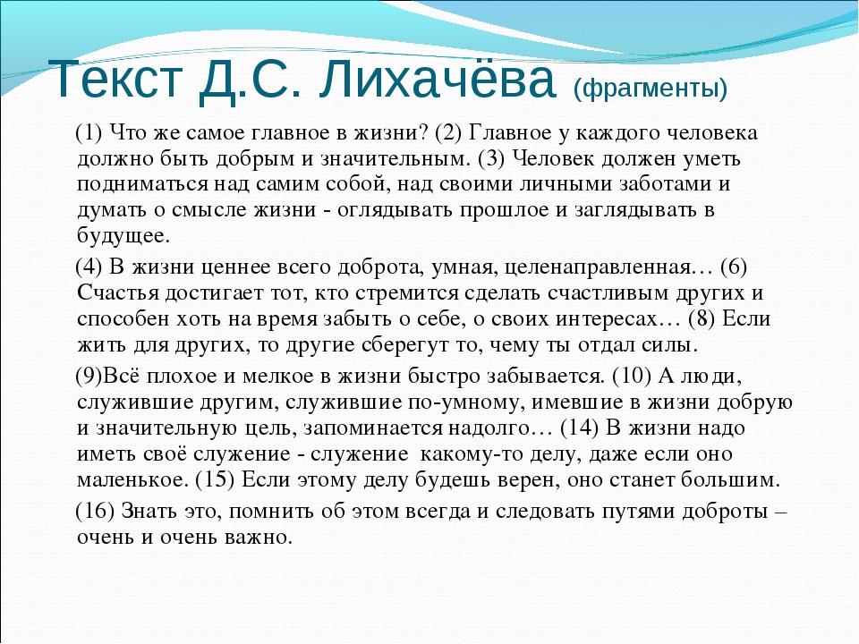 Текст Д.С. Лихачёва (фрагменты) (1) Что же самое главное в жизни? (2) Главное...