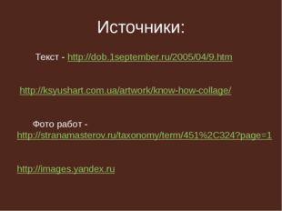 Источники: Текст - http://dob.1september.ru/2005/04/9.htm http://ksyushart.co