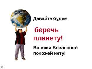 Давайте будем беречь планету! Во всей Вселенной похожей нету! 33