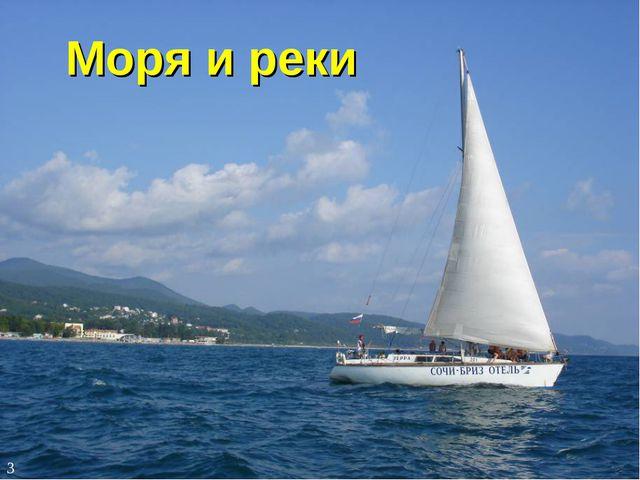 Моря и реки 3