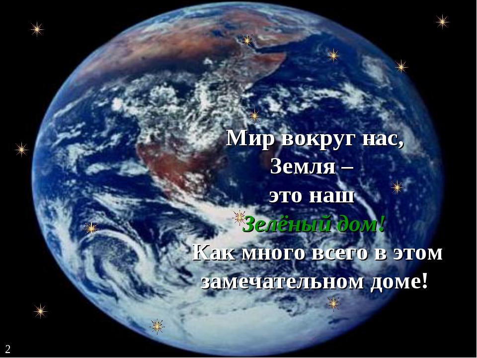 Мир вокруг нас, Земля – это наш Зелёный дом! Как много всего в этом замечател...