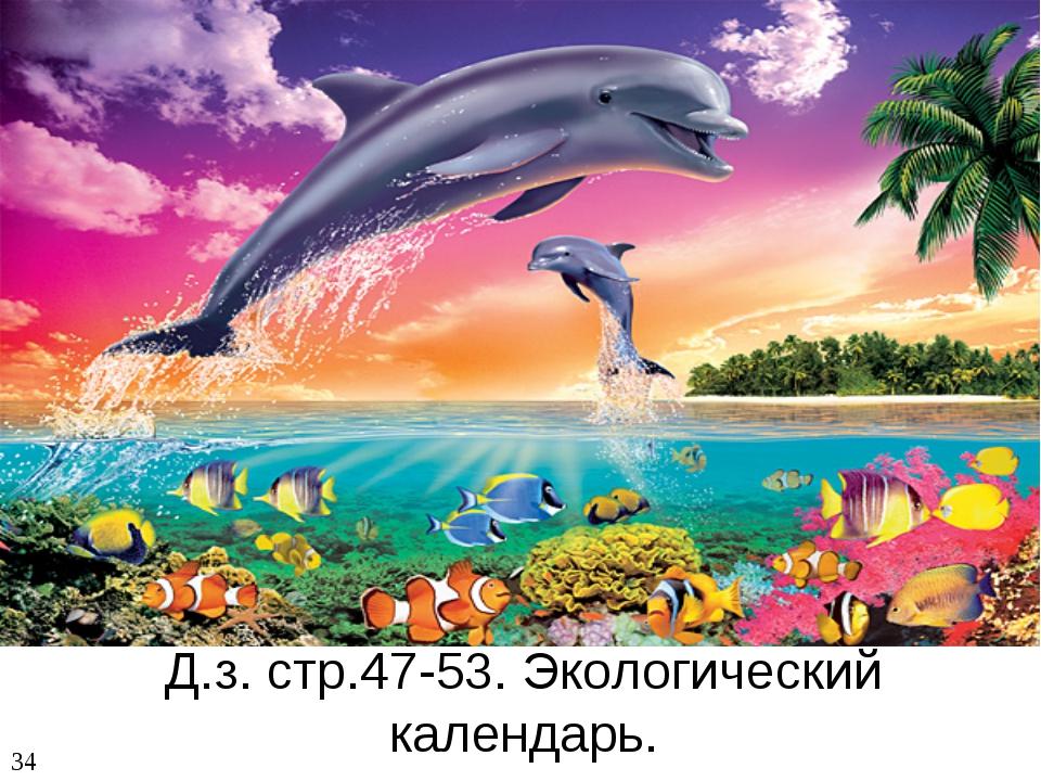 Д.з. стр.47-53. Экологический календарь. 34