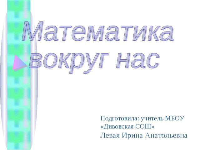 Подготовила: учитель МБОУ «Дивовская СОШ» Левая Ирина Анатольевна