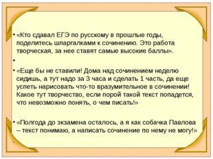 «Кто сдавал ЕГЭ по русскому в прошлые годы, поделитесь шпаргалками к сочи