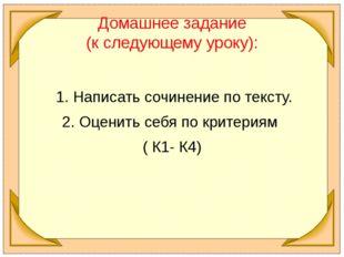 Домашнее задание (к следующему уроку): 1. Написать сочинение по тексту. 2. Оц