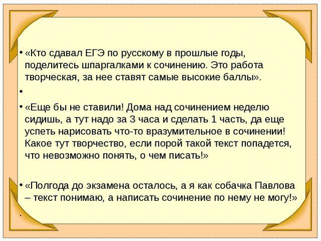 «Кто сдавал ЕГЭ по русскому в прошлые годы, поделитесь шпаргалками к сочи...