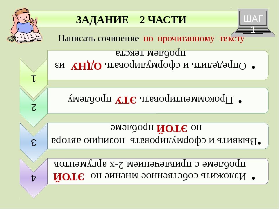 ЗАДАНИЕ 2 ЧАСТИ ШАГ 1 Написать сочинение по прочитанному тексту