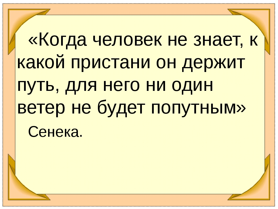 «Когда человек не знает, к какой пристани он держит путь, для него ни оди...