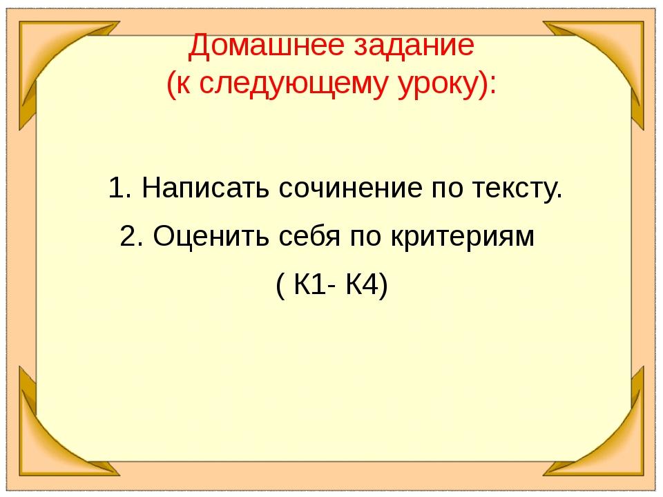 Домашнее задание (к следующему уроку): 1. Написать сочинение по тексту. 2. Оц...
