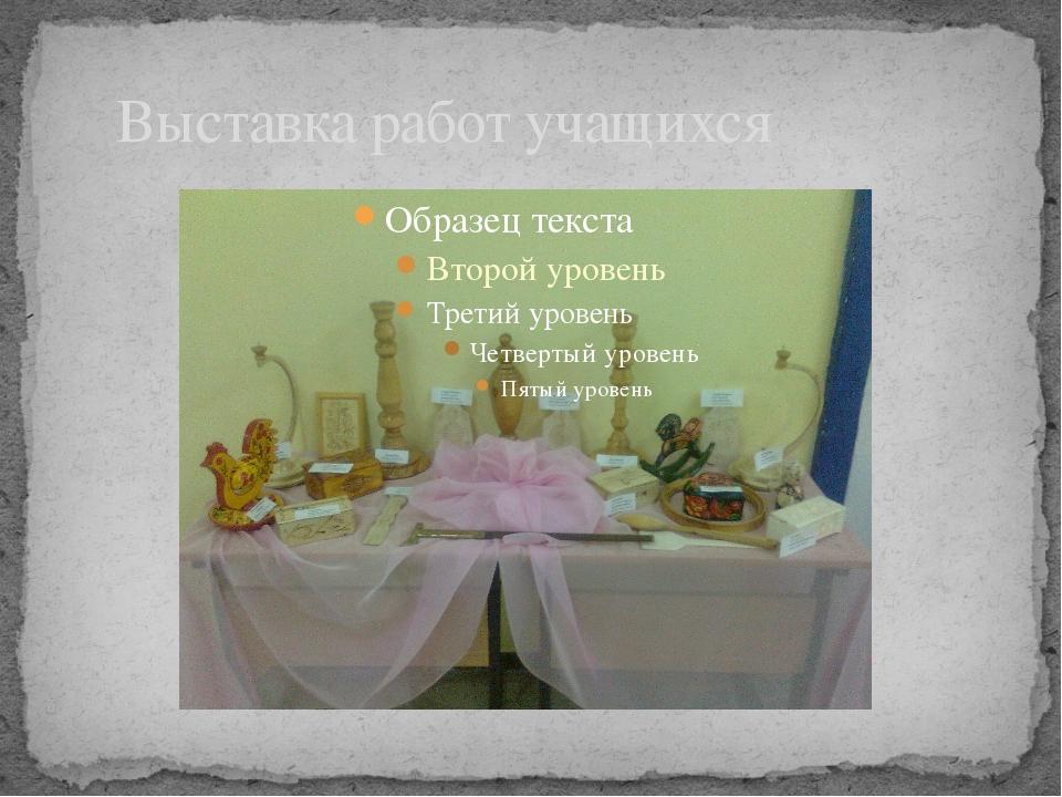 Выставка работ учащихся