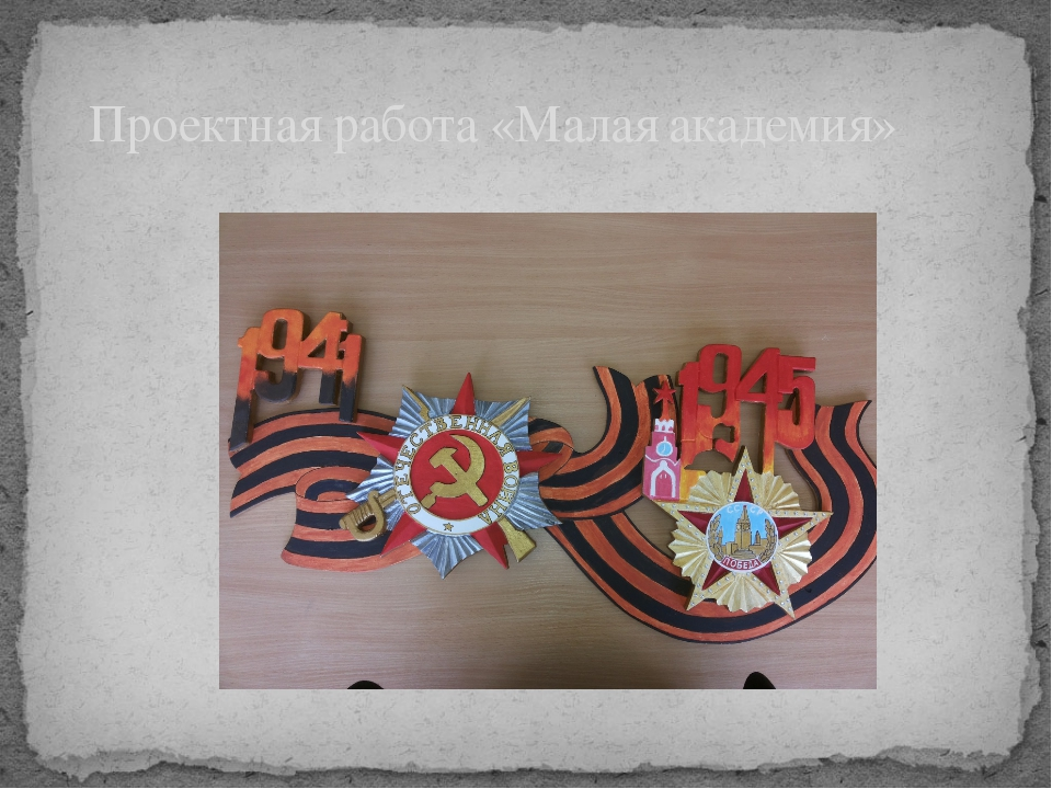 Проектная работа «Малая академия»