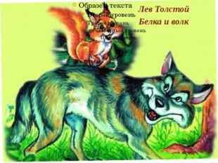 Лев Толстой Белка и волк