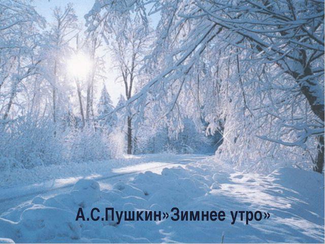 А.С.Пушкин»Зимнее утро»