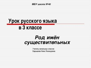 Урок русского языка в 3 классе Род имён существительных Учитель начальных кла