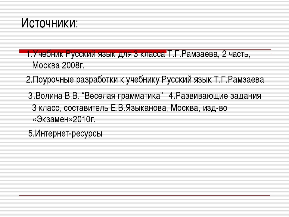 Источники: 1.Учебник Русский язык для 3 класса Т.Г.Рамзаева, 2 часть, Москва...