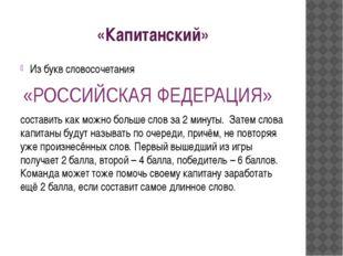 «Капитанский» Из букв словосочетания «РОССИЙСКАЯ ФЕДЕРАЦИЯ» составить как мож