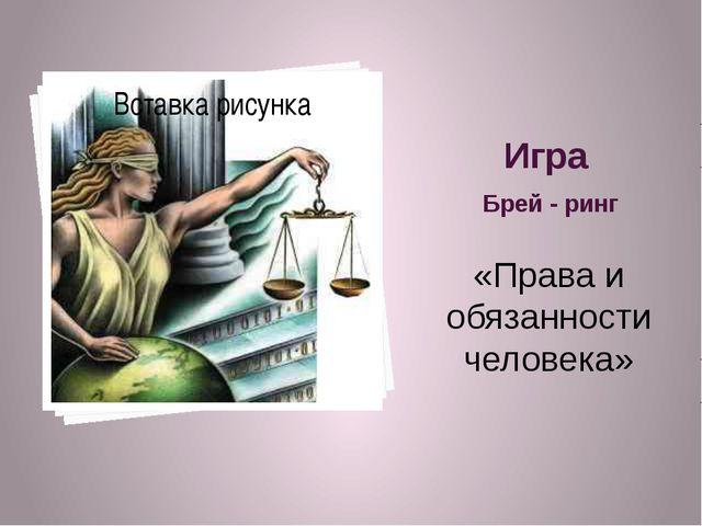 Игра Брей - ринг «Права и обязанности человека»