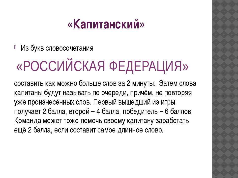 «Капитанский» Из букв словосочетания «РОССИЙСКАЯ ФЕДЕРАЦИЯ» составить как мож...