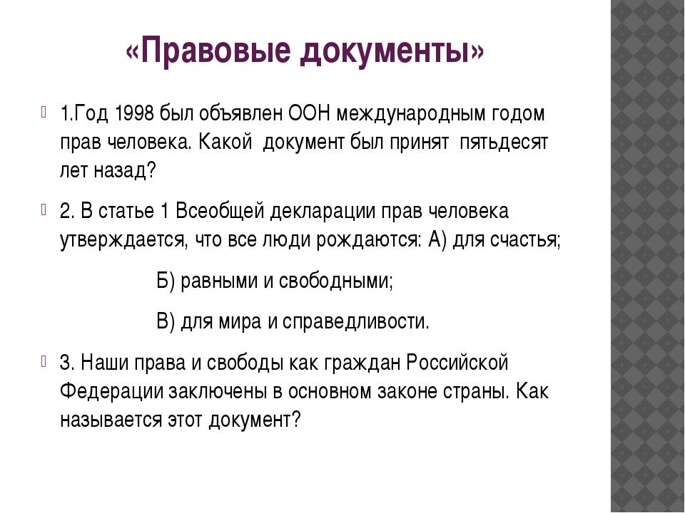 «Правовые документы» 1.Год 1998 был объявлен ООН международным годом прав чел...