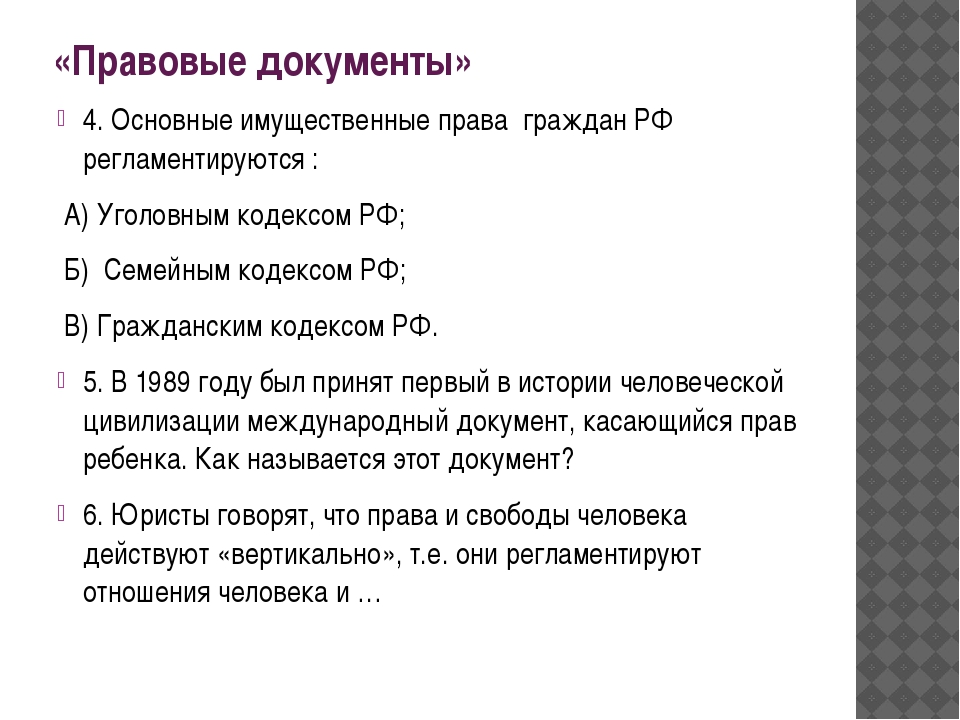 «Правовые документы» 4. Основные имущественные права граждан РФ регламентирую...