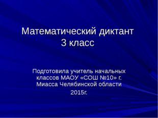 Математический диктант 3 класс Подготовила учитель начальных классов МАОУ «СО