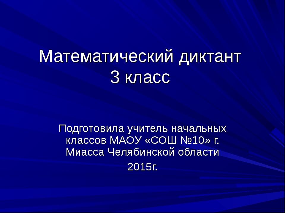 Математический диктант 3 класс Подготовила учитель начальных классов МАОУ «СО...