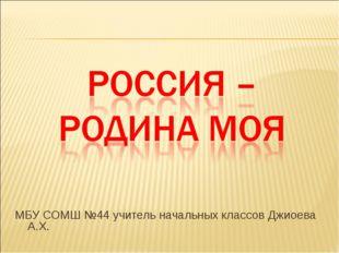 МБУ СОМШ №44 учитель начальных классов Джиоева А.Х.