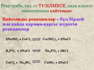 Қайтымды реакциялар – бұл бірдей жағдайда қарама-қарсы жүретін реакциялар 2Na