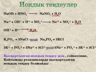 NaOH + HNO3 NaNO3 + H2O Na+1 + OH-1 + H+1 + NO3-1 Na+1 + NO3-1 + H2O OH-1 + H