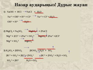 Назар аударыңыз! Дұрыс жауап NaOH + HCl NaCl + H2O Na+1 + OH-1 + H+1 + Cl-1 N