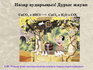 Назар аударыңыз! Дұрыс жауап СаСО3 + 2HCl CaCl2 + H2O + CO2 Ү.Ж. Толық және қ
