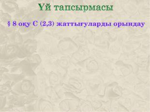 § 8 оқу С (2,3) жаттығуларды орындау